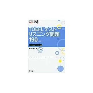 TOEFLテストリスニング問題190 4訂版/喜田慶文|honyaclubbook