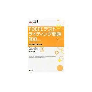 TOEFLテストライティング問題100 改訂版/ポール・ワーデン|honyaclubbook