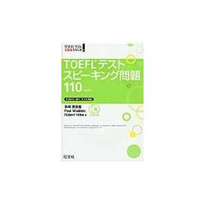 TOEFLテストスピーキング問題110 改訂版/島崎美登里|honyaclubbook