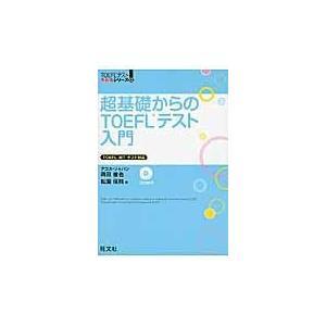 超基礎からのTOEFLテスト入門/アゴス・ジャパン|honyaclubbook