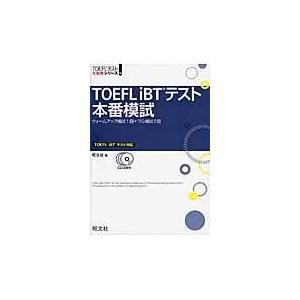 TOEFL iBTテスト本番模試/旺文社|honyaclubbook