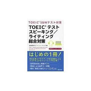 TOEICテストスピーキング/ライティング総合対策/浅場眞紀子|honyaclubbook