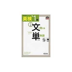 英検文で覚える単熟語 準1級 3訂版/旺文社|honyaclubbook