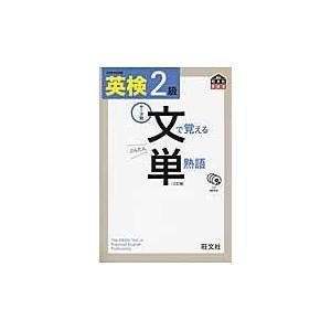 英検文で覚える単熟語 2級 3訂版/旺文社|honyaclubbook