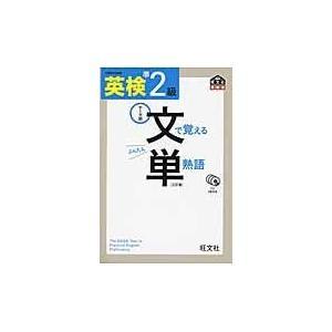 英検文で覚える単熟語 準2級 3訂版/旺文社|honyaclubbook