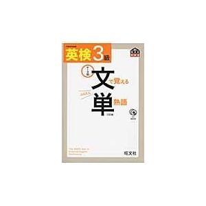 英検文で覚える単熟語 3級 3訂版/旺文社|honyaclubbook