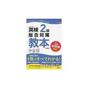 英検2級総合対策教本 改訂版/旺文社|honyaclubbook