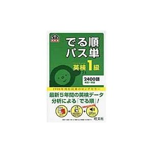 でる順パス単英検1級/旺文社|honyaclubbook