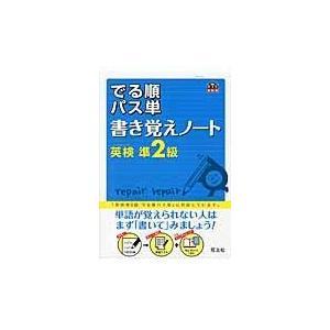 でる順パス単書き覚えノート英検準2級/旺文社