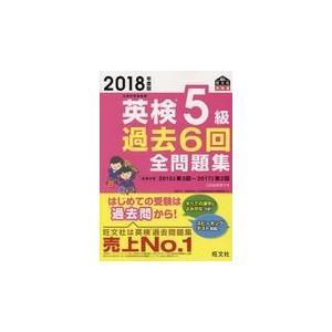 英検5級過去6回全問題集 2018年度版/旺文社|honyaclubbook