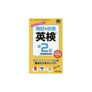 暗記で合格英検準2級/旺文社|honyaclubbook