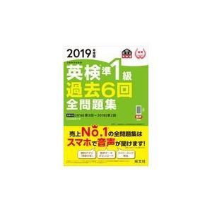 英検準1級過去6回全問題集 2019年度版/旺文社|honyaclubbook