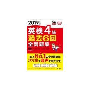 英検4級過去6回全問題集 2019年度版/旺文社|honyaclubbook
