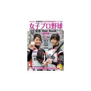 女子プロ野球公式Year Book 2019|honyaclubbook