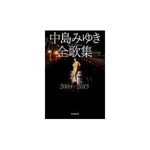 中島みゆき全歌集 2004ー2015/中島みゆき|honyaclubbook
