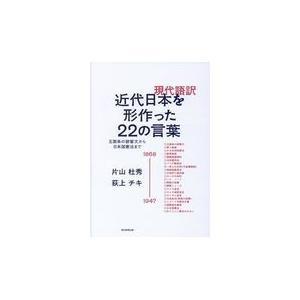 出版社名:朝日新聞出版 著者名:片山杜秀、荻上チキ 発行年月:2018年10月 キーワード:ゲンダイ...