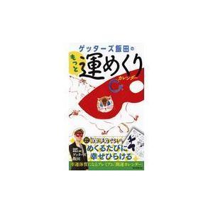 ゲッターズ飯田のもっと運めくりカレンダー/ゲッターズ飯田|Honya Club.com PayPayモール店