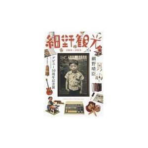細野観光1969ー2019/井出幸亮