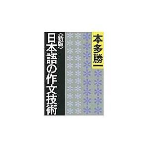 日本語の作文技術 新版/本多勝一