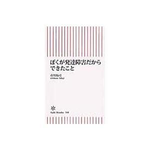 出版社名:朝日新聞出版 著者名:市川拓司 シリーズ名:朝日新書 発行年月:2016年06月 キーワー...