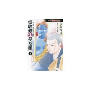 出版社名:朝日新聞出版 著者名:永久保貴一 シリーズ名:HONKOWAコミックス 発行年月:2015...