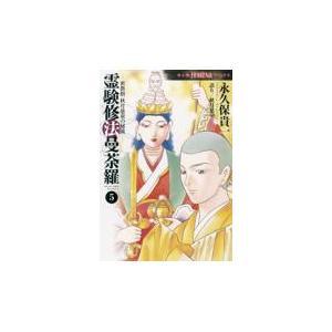 出版社名:朝日新聞出版 著者名:永久保貴一 シリーズ名:HONKOWAコミックス 発行年月:2016...
