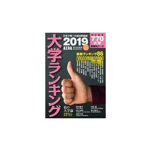 出版社名:朝日新聞出版 シリーズ名:AERAムック AERA MOOK進学 発行年月:2018年04...