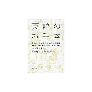 英語のお手本そのままマネしたい「敬語」集/マヤ・バーダマン honyaclubbook
