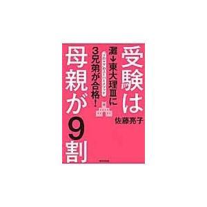 受験は母親が9割/佐藤亮子 honyaclubbook