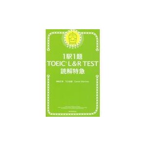 1駅1題TOEIC L&R TEST読解特急/...の関連商品3