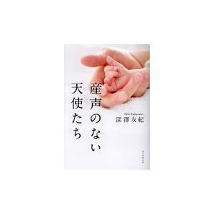 産声のない天使たち/深澤友紀 honyaclubbook