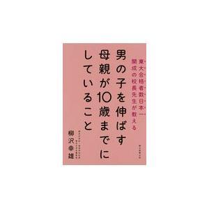 男の子を伸ばす母親が10歳までにしていること/柳沢幸雄