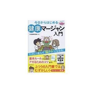 今日からはじめる 健康マージャン入門/日本健康麻将協会