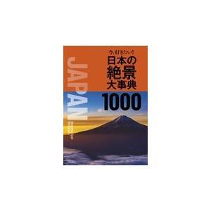 今、行きたい!日本の絶景大事典1000/朝日新聞出版