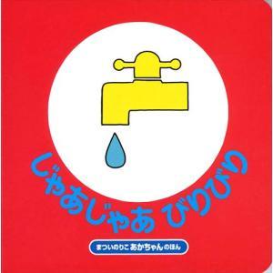 出版社名:偕成社 著者名:まついのりこ シリーズ名:まついのりこあかちゃんのほん 発行年月:2001...