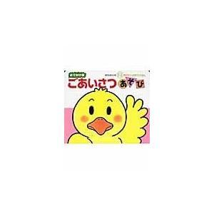 出版社名:偕成社 著者名:木村裕一 シリーズ名:あかちゃんのあそびえほん おでかけ版ボードブック 発...