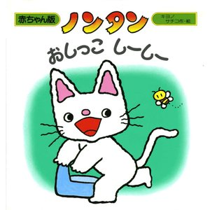 出版社名:偕成社 著者名:キヨノサチコ シリーズ名:赤ちゃん版ノンタン 発行年月:1987年08月 ...