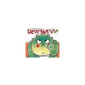 出版社名:偕成社 著者名:木村裕一 シリーズ名:あかちゃんのあそびえほん 発行年月:1989年12月...