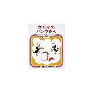 出版社名:偕成社 著者名:加古里子 シリーズ名:かこさとしおはなしのほん 発行年月:1973年09月...