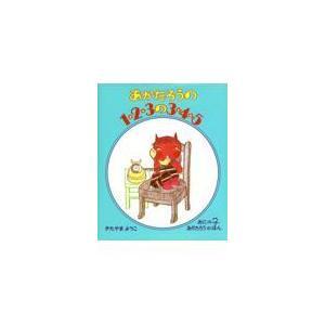出版社名:偕成社 著者名:北山葉子 シリーズ名:おにの子あかたろうのほん 発行年月:1977年03月...