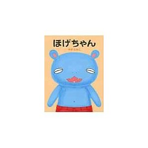 出版社名:偕成社 著者名:やぎたみこ 発行年月:2011年06月 キーワード:ホゲチャン、ヤギ,タミ...