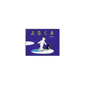 出版社名:偕成社 著者名:酒井駒子 発行年月:1999年11月 版:2版 キーワード:ヨルクマ、サカ...