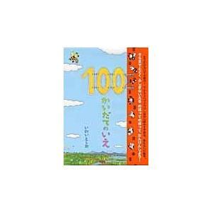 出版社名:偕成社 著者名:岩井俊雄 発行年月:2008年06月 キーワード:ヒャッカイダテ ノ イエ...