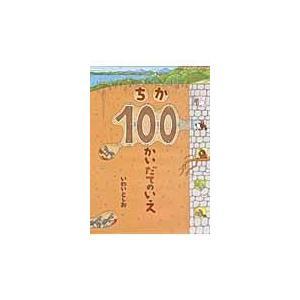 出版社名:偕成社 著者名:岩井俊雄 発行年月:2009年11月 キーワード:チカ ヒャッカイダテ ノ...