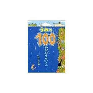 出版社名:偕成社 著者名:岩井俊雄 発行年月:2014年07月 キーワード:ウミ ノ ヒャッカイダテ...