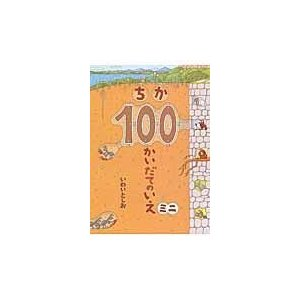 出版社名:偕成社 著者名:岩井俊雄 シリーズ名:ボードブック 発行年月:2015年07月 キーワード...