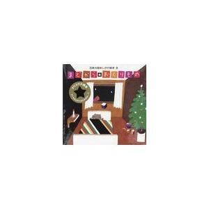 出版社名:偕成社 著者名:五味太郎 シリーズ名:五味太郎・しかけ絵本 発行年月:1983年11月 キ...