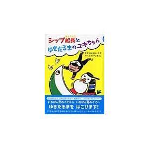 シップ船長とゆきだるまのユキちゃん/角野栄子