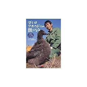 出版社名:偕成社 著者名:南俊夫、山階鳥類研究所 発行年月:2015年11月 キーワード:ボク ワ ...