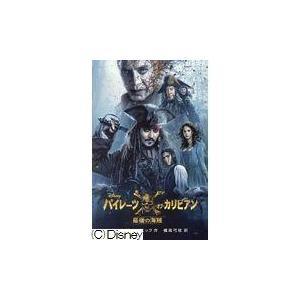 パイレーツ・オブ・カリビアン最後の海賊/エリザベス・ルドニッ